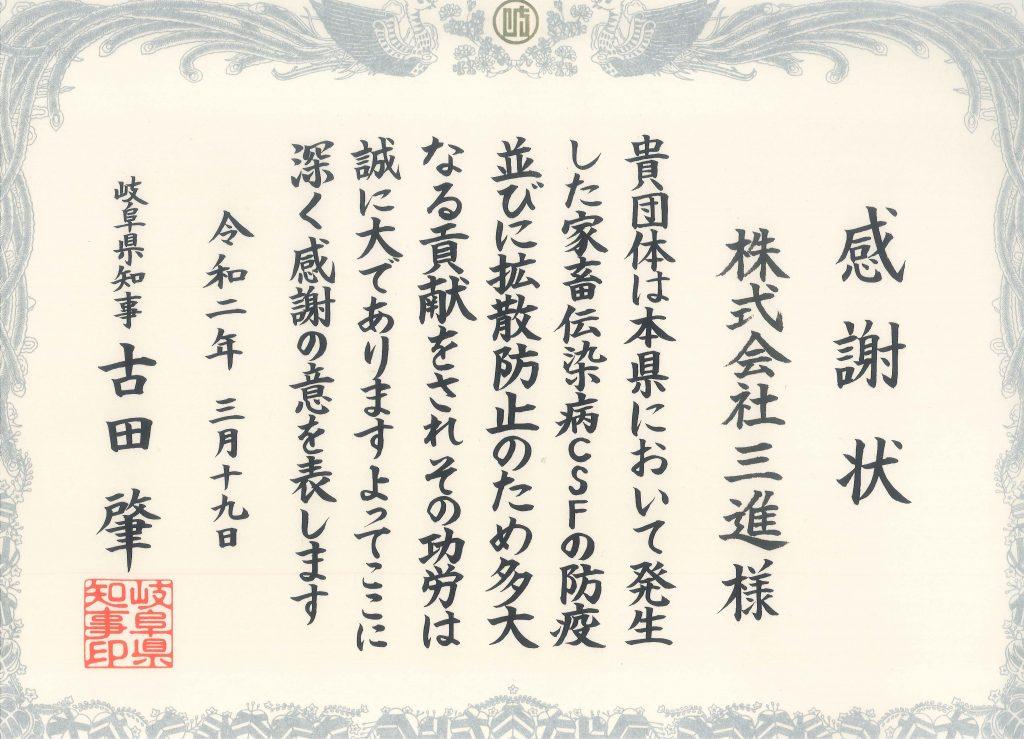 家畜伝染病CSF(豚熱)対応に係る感謝状贈呈式
