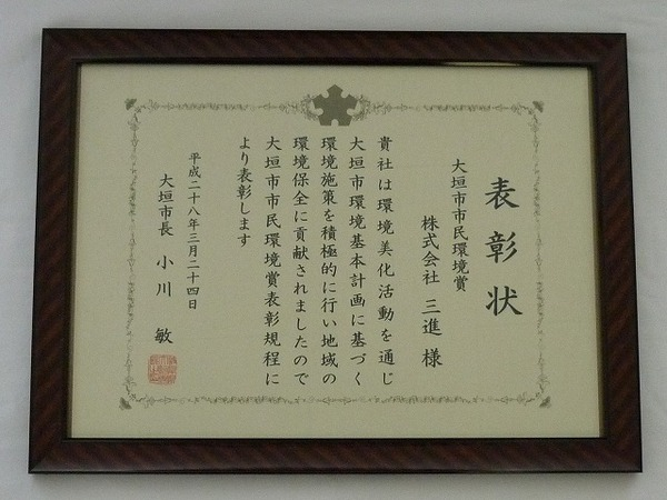 大垣市 市民環境賞を受賞