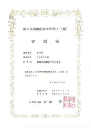 岐阜県環境配慮事業所(E工場)の登録更新