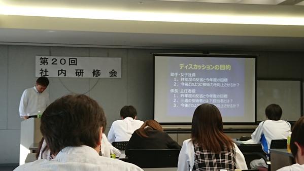 第20回社内研修会の開催
