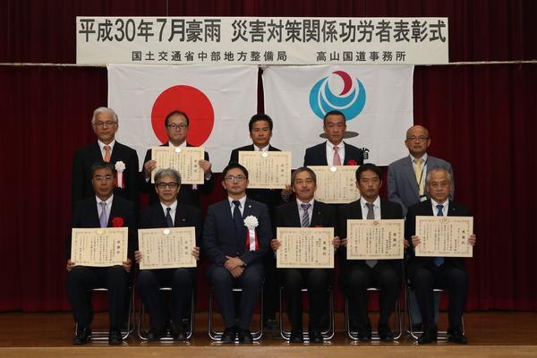 災害対策関係功労者表彰式への参加